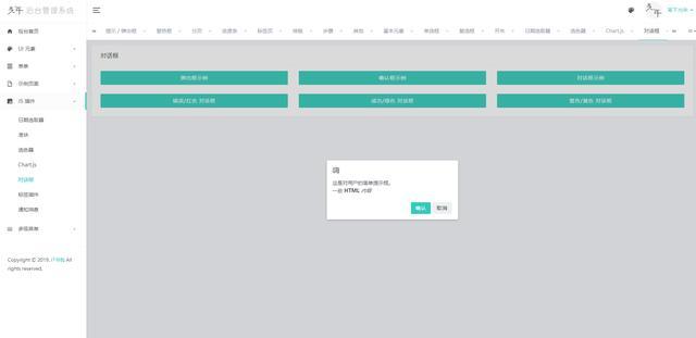 这是一套非常优秀的纯静态后端管理模板————LightYearAdmin