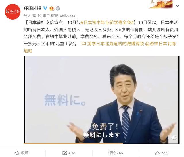 日本首相安倍宣布:10月起日本初中毕业前学费看病全免